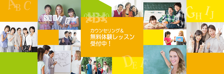カウンセリング& 無料体験レッスン 受付中!
