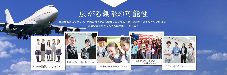 海外留学プログラムや留学サポートも充実!