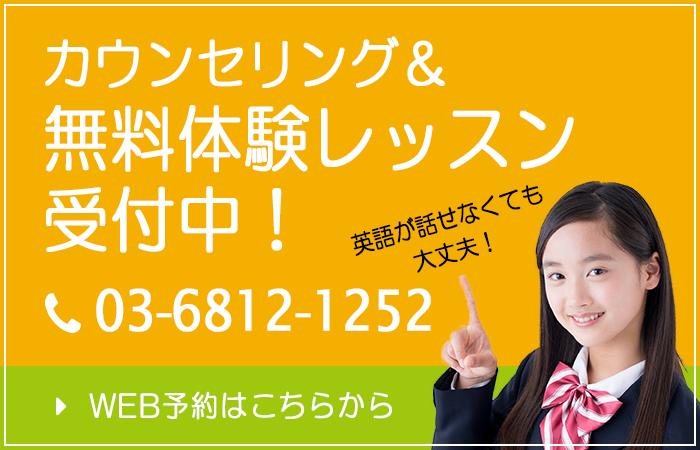 カウンセリング&無料体験レッスン受付中!